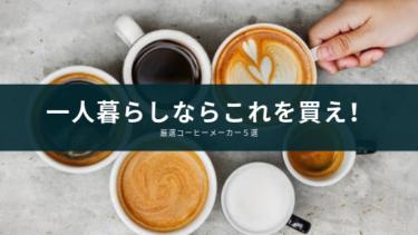 【2020年版】一人暮らしに人気のおすすめコーヒーメーカー厳選5選