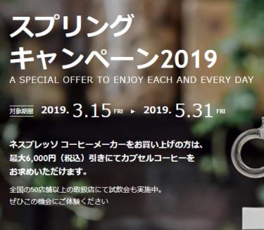 【安く買う情報付き】2019年春のネスプレッソキャンペーンまとめ