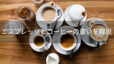 エスプレッソとコーヒーの違いを簡単に解説?淹れ方とマシンの違いも