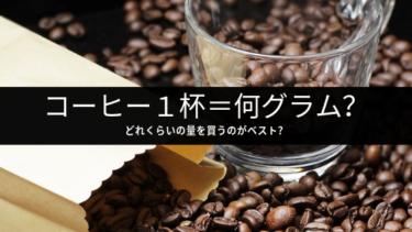 コーヒー1杯で何グラムの豆が必要?一人分購入時の目安など教えます。
