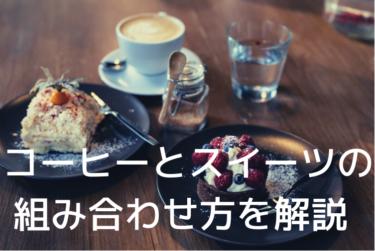 コーヒーとスイーツの相性(フードペアリング)の秘密を解説