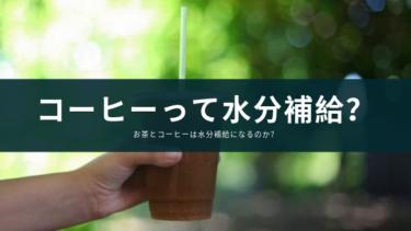 お茶とコーヒーは水分補給にならないは嘘?必ず知っておきたい真実とは