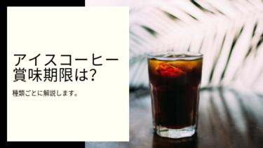 アイスコーヒーの賞味期限ってどれくらい?種類ごとに解説