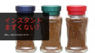 なぜインスタントコーヒーはまずいと言われるのか知りたい方へ