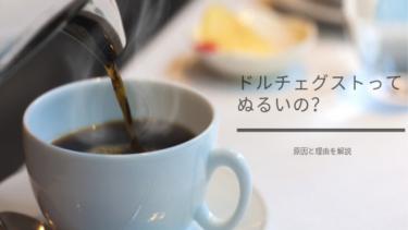 ドルチェグストはぬるいコーヒーしか作れない?原因と対策を解説