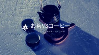 コーヒーとお茶のカフェイン量を比較、少ないのは?多いのは?