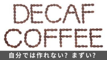 デカフェのコーヒーは自宅で作れない、カフェインレスはまずいって本当?