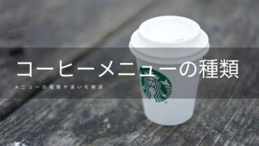 コーヒーの飲み方の種類(メニュー)紹介します