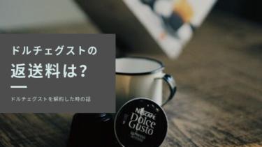 ドルチェグスト定期便の解約と返却方法まとめ返送料は1000円程度