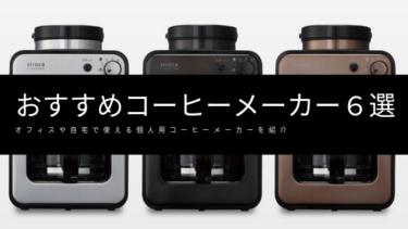 オフィス・職場におすすめ個人用コーヒーメーカー6選【持ち込みやすい】