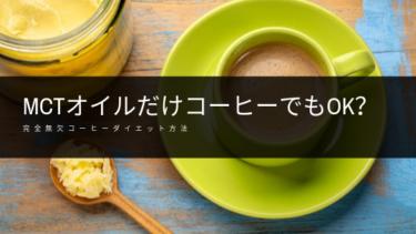 MCTオイルだけコーヒー(バターなし)でもOK?