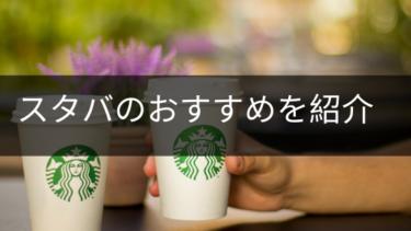 スタバのおすすめメニューを元コーヒー店員が紹介【男性向け】