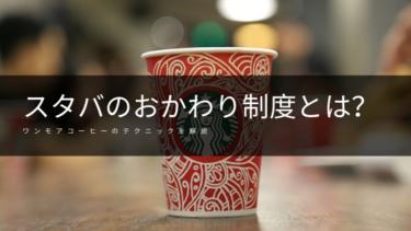 スタバのおかわりシステムワンモアコーヒーについて詳しく解説