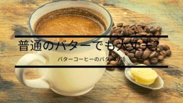 普通のバターでバターコーヒーを作るのはあり?なし?