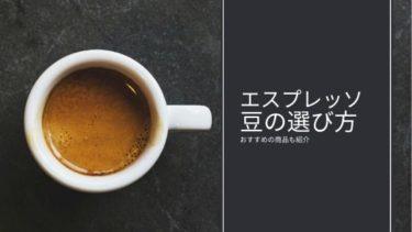 エスプレッソ用コーヒー豆の選び方とおすすめを解説【AmazonでOK】