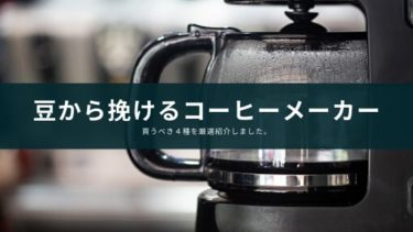 豆から挽ける全自動コーヒーメーカーおすすめ4選【選び方と注意点も】