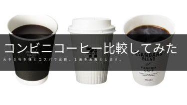 コンビニコーヒーを比較して一番オススメを紹介します。【2019最新】