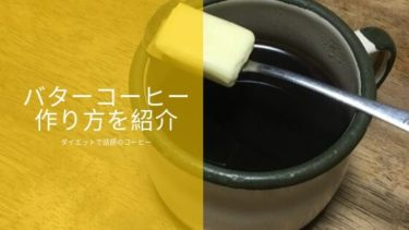 バターコーヒーの作り方を解説【インスタントOK】