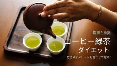 コーヒー緑茶ダイエットは痩せるって本当?【口コミから考えてみる】