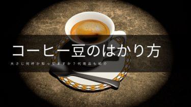 コーヒー1杯の豆(粉)は大さじ何杯?代わりに計れるものも紹介
