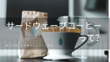 サードウェーブコーヒーをわかりやすく解説します【自宅でもOK】