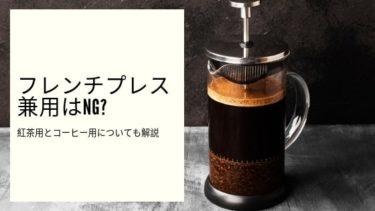 コーヒー用のフレンチプレスは紅茶と兼用するのはよくない理由