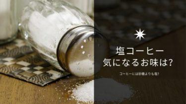 コーヒーに塩を入れると美味しくなるって本当?