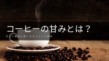 甘いコーヒーとは?苦味・酸味に続くうま味について解説