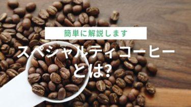スペシャルティコーヒーとは?違いなども解説【コンビニでも飲める】