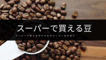 スーパーで買える美味しいおすすめのコーヒー豆11選【元店員が選ぶ】