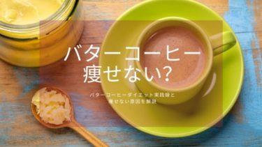 バターコーヒーダイエットで痩せなかった実体験と理由を紹介します。