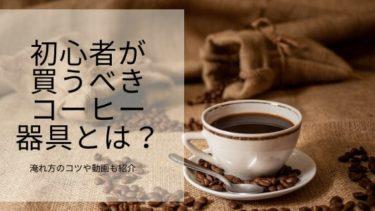 【コーヒー初心者向け】おすすめ器具と知っておきたいことまとめ【家でも失敗しない】