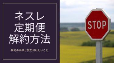 ネスレ定期便解約方法(ドルチェグスト・バリスタ等)を解説【不安な人向け】