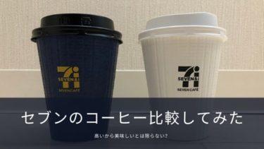 セブンの青い新コーヒー高級キリマンジェロブレンドは買いなのか
