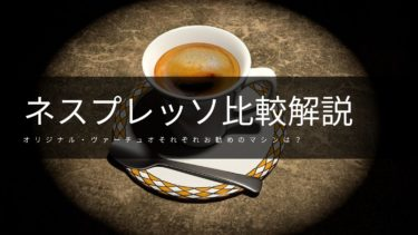 【2020年版】ネスプレッソのコーヒーマシンを完全比較!あなたにおすすめが見つかります。