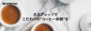 【定期便】ネスプレッソ無料レンタルキャンペーンについて解説【お得】