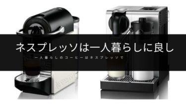 ネスプレッソが一人暮らしのコーヒーマシン最適解である