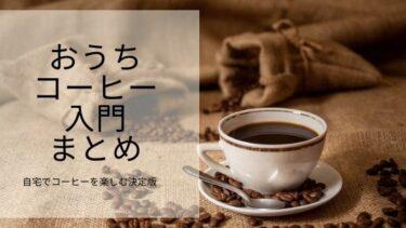 【誰でもできる】おうちでコーヒー入門まとめ【初心者向け】