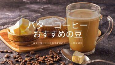 バターコーヒーに使うコーヒー豆の選び方を解説 おすすめ商品も紹介