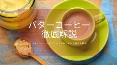 バターコーヒー徹底解説 ダイエット効果は本当なのか?