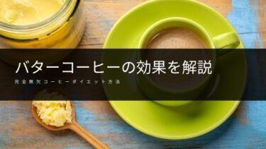 バターコーヒーのダイエット効果とは?必要期間や飲み方も