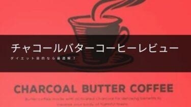 【挫折しない】チャコールバターコーヒーレビュー【知らなきゃ損】