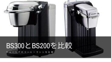 キューリグのBS200とBS300の違いとは?【買うべきは最新型】